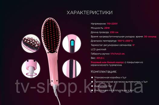 Щетка-выпрямитель  Fast Hair Straightener