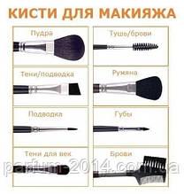 kisti_dlya_makiyazha.jpg