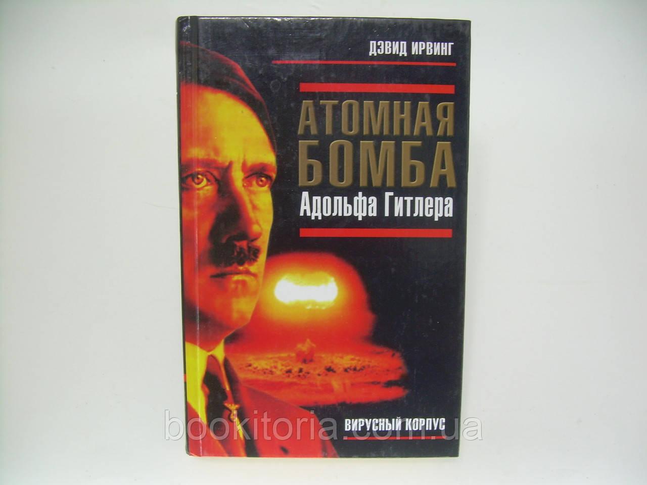 Ирвинг Д. Атомная бомба Адольфа Гитлера. Вирусный корпус (б/у).