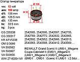 Обмотка статор генератора AUDI BMW CITROEN FIAT LANCIA LAND ROVER MERCEDES PEUGEOT SEAT SKODA SUZUKI VW, фото 2