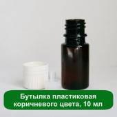 Бутылка пластиковая коричневого цвета, 10 мл