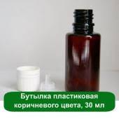 Бутылка пластиковая коричневого цвета, 30 мл