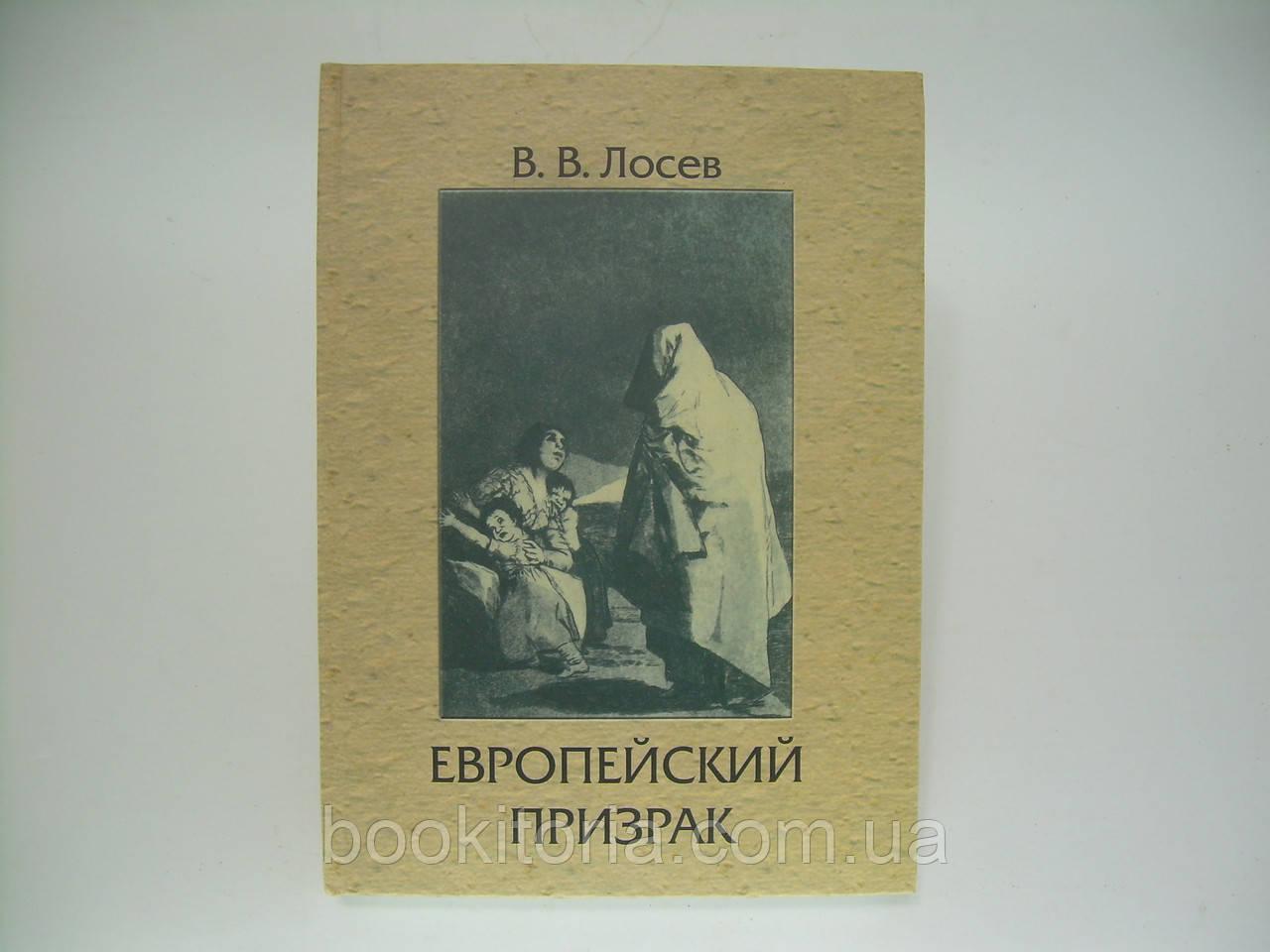 Лосев В.В. Европейский призрак (опыт философского синтеза) (б/у).