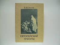 Лосев В.В. Европейский призрак (опыт философского синтеза) (б/у)., фото 1