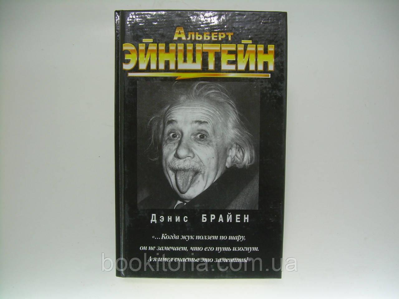 Брайен Д. Альберт Эйнштейн (б/у).