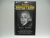 Брайен Д. Альберт Эйнштейн (б/у)., фото 1