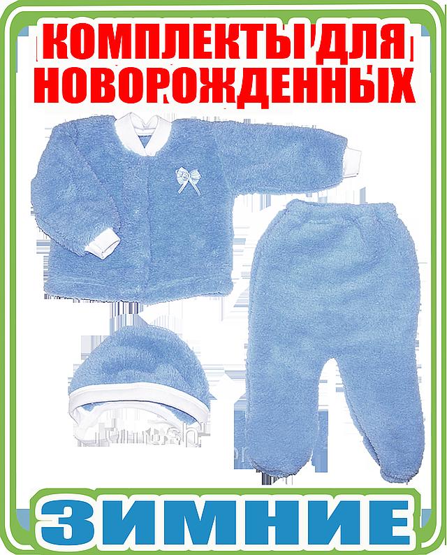 Детский зимний комбинезон: полукомбинезон (штаны на шлейках) и куртка на овчине, Украина, рост 86-92-98-104 см