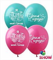 """Воздушные шарики С Днём Города 12"""" (30 см)"""