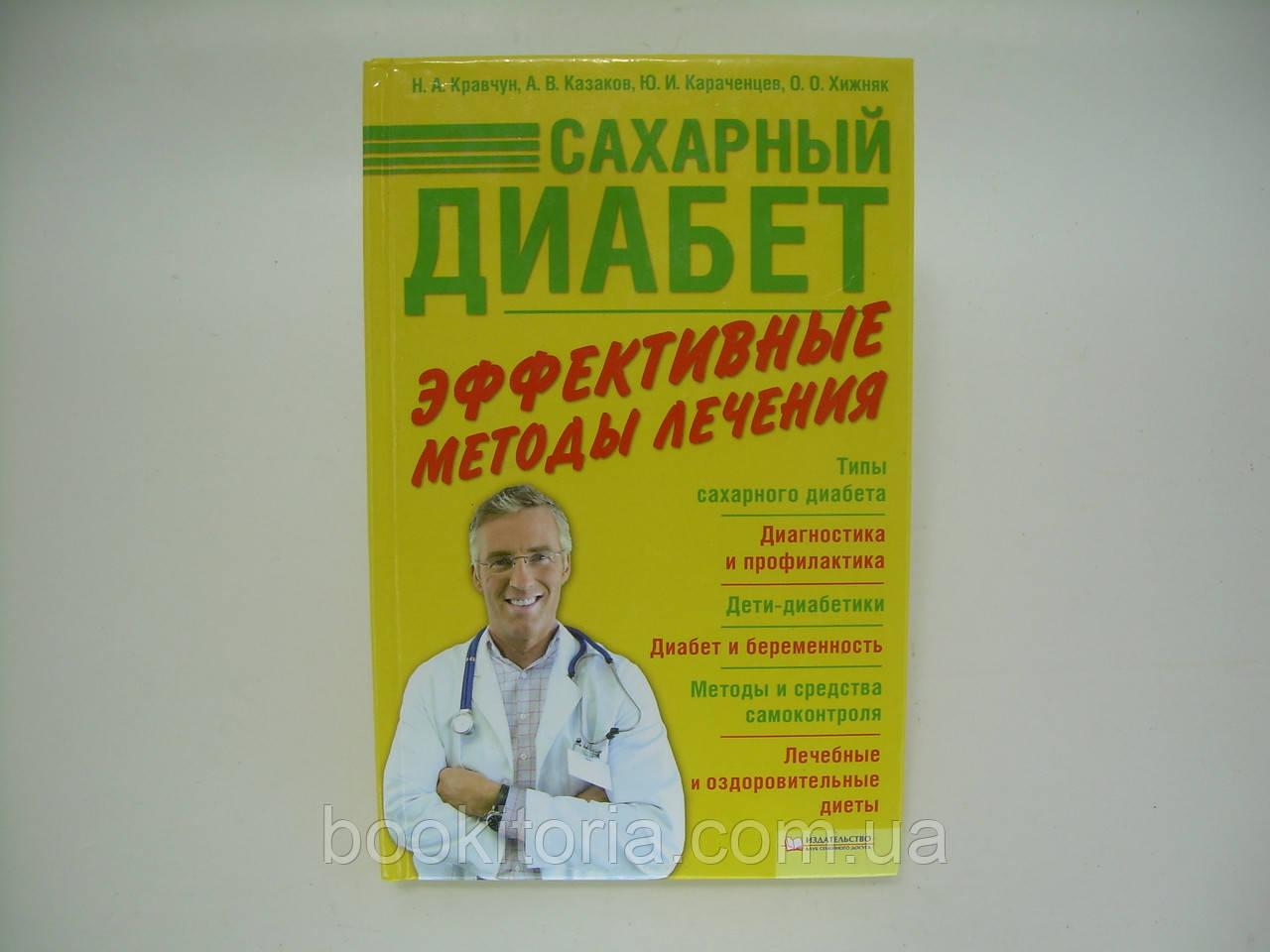 Кравчун Н.А. и др. Сахарный диабет. Эффективные методы лечения (б/у).