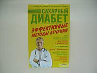 Кравчун Н.А. и др. Сахарный диабет. Эффективные методы лечения (б/у)., фото 1