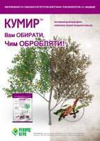 Кумир (5 мл) Фунгицид: обработка деревьев от парши, курчавости, плодовой гнили