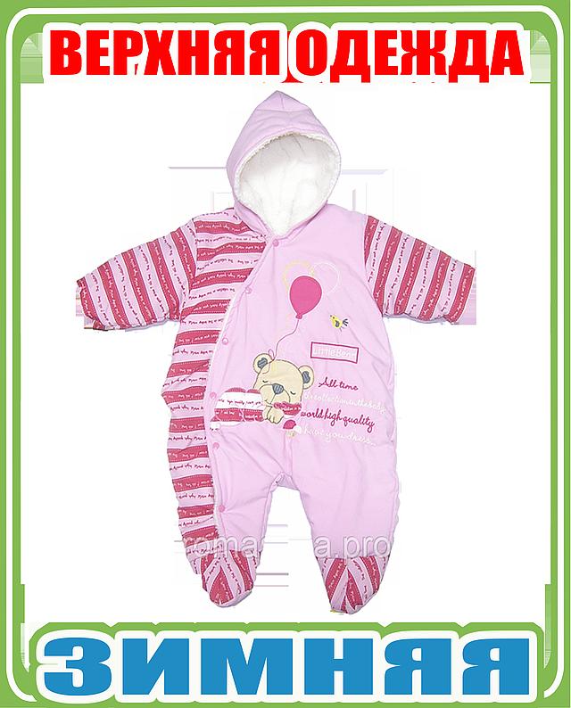 Детский зимний комбинезон (полукомбинезон/штаны на шлейках и куртка) на овчине, Украина, рост 92 см