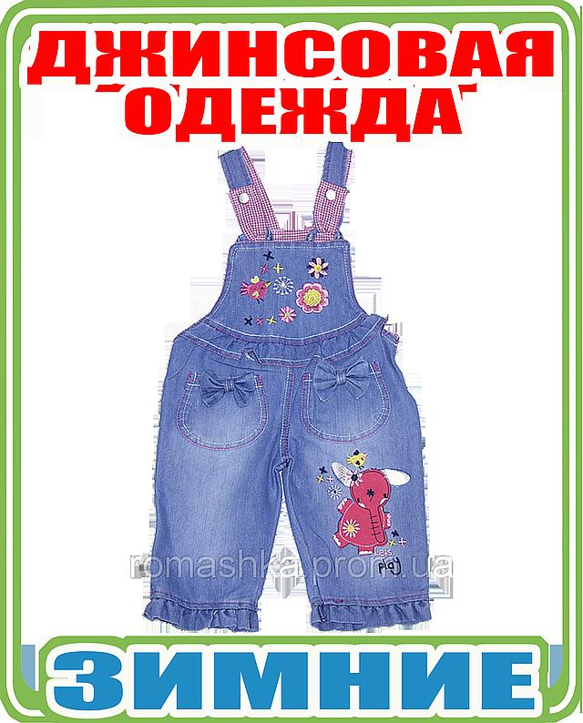 Детский зимний комбинезон на овчине для мальчика и девочки, Украина, рост 74-80-86 см