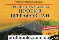 Аргументы Караваева против штрафов ГАИ.