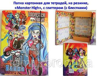 """Папка картонная для тетрадей """"Monster High"""", (на резинке), фото 2"""