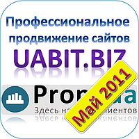 Новый рейтинг Дилеров портала Prom…ua за Май 2011 г.