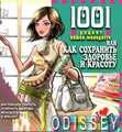1001 рецепт вашей молодости, или Как сохран. здоровье и красоту