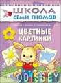 ШСГ. Первый год обучения. Цветные картинки. Для занятий с ребенком от рождения до 1 года