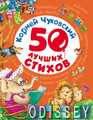 50 лучших стихов. Чуковский