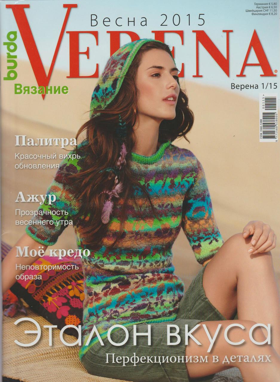 Верена Украина журнал по вязанию  №01 весна 2015