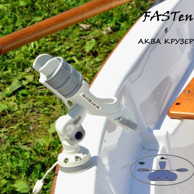 boat fishing rod holder in aquacruiser