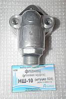 Набор фланец НШ-10 (штуцер S24+кольца)