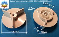 Крыльчатка для помпы C23076, C23073, C23858 к льдогенераторам Brema