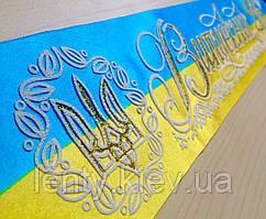 Випускник 2020 (Герб) стрічка атлас ЖБ, золотий глітер, біла обводка (укр.мова)