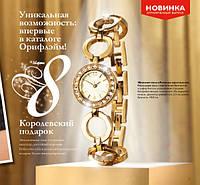 Женские часы «Роскошь кристаллов» Golden Crystal Watch