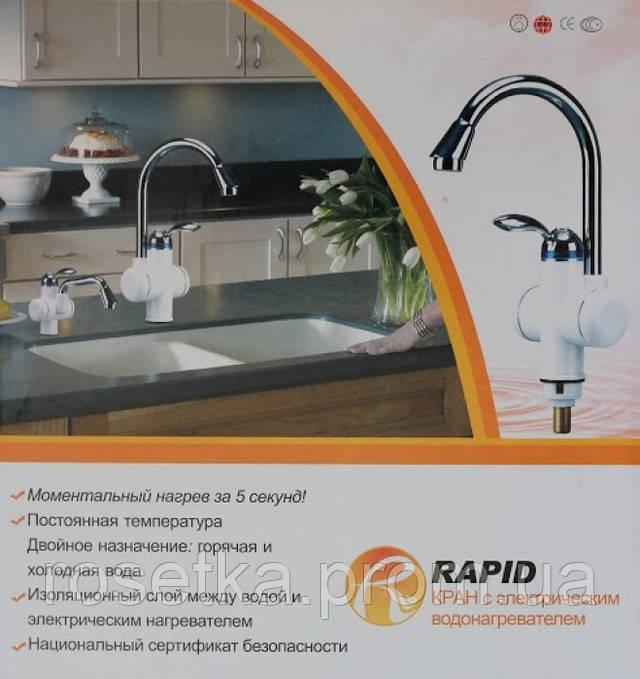 Проточний водонагрівач Rapid RLD-01