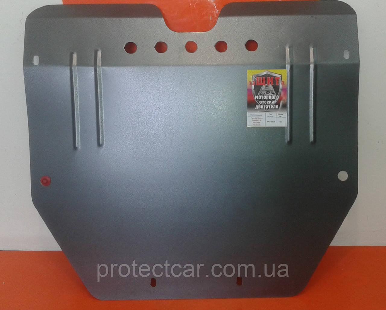 Защита двигателя Kia Magentis (2005-2010)