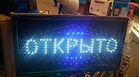 """Неоновая вывеска (LED) """"ОТКРЫТО"""" яркое белое свечение, 60х33 см."""