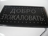 """Неоновая вывеска (LED) """"ДОБРО ПОЖАЛОВАТЬ"""" яркое белое свечение, 60х33 см."""