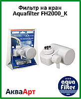 Фильтр на кран Aquafilter FH2000_K