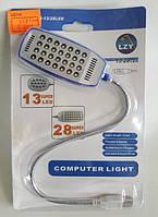 USB LED LAMP светильник для компьютера