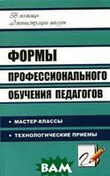 Хуртова Т.В. Формы профессионального обучения педагогов: Мастер-классы, технологические приемы