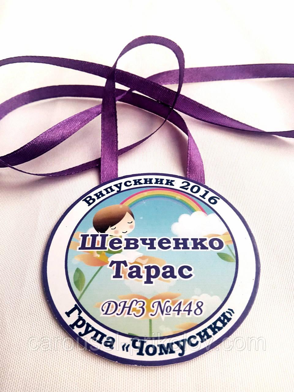 Медаль випускника дитячого садка