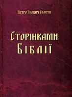Сторінками Біблії. П. Я. Скакун