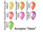 Латексные воздушные шары AF70 Gemar Италия, расцветка: неон ассорти, Диаметр 7 дюймов/19 см, 100 штук в упаков, фото 3