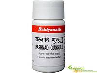 Раснади Гуггул Rasnadi Guggulu, Байдьянатх, Baidyanath, эффективный Аюрведический препарат при болях в сустава