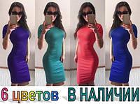 Платье трикотажное облегающее