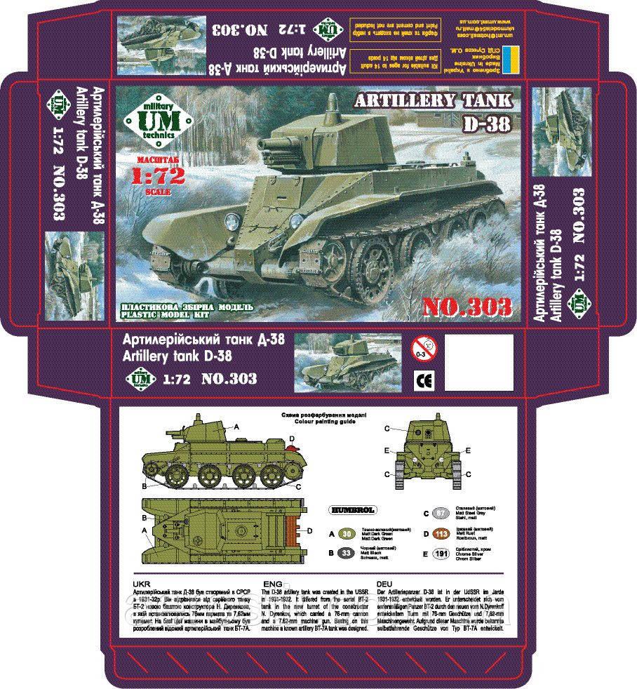 Танк' Д-38'    1\72  UM 303