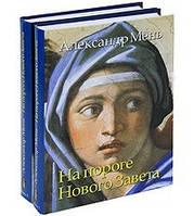На пороге Нового Завета, в 2-х томах. Протоиерей Александр Мень, фото 1