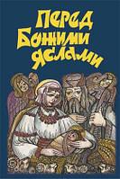 Перед Божими яслами. Різдвяні легенди та перекази українських письменників