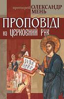 Протоєрей Олександр Мень. Проповіді на церковний рік
