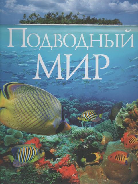 Подводный мир. К. Фаррингтон
