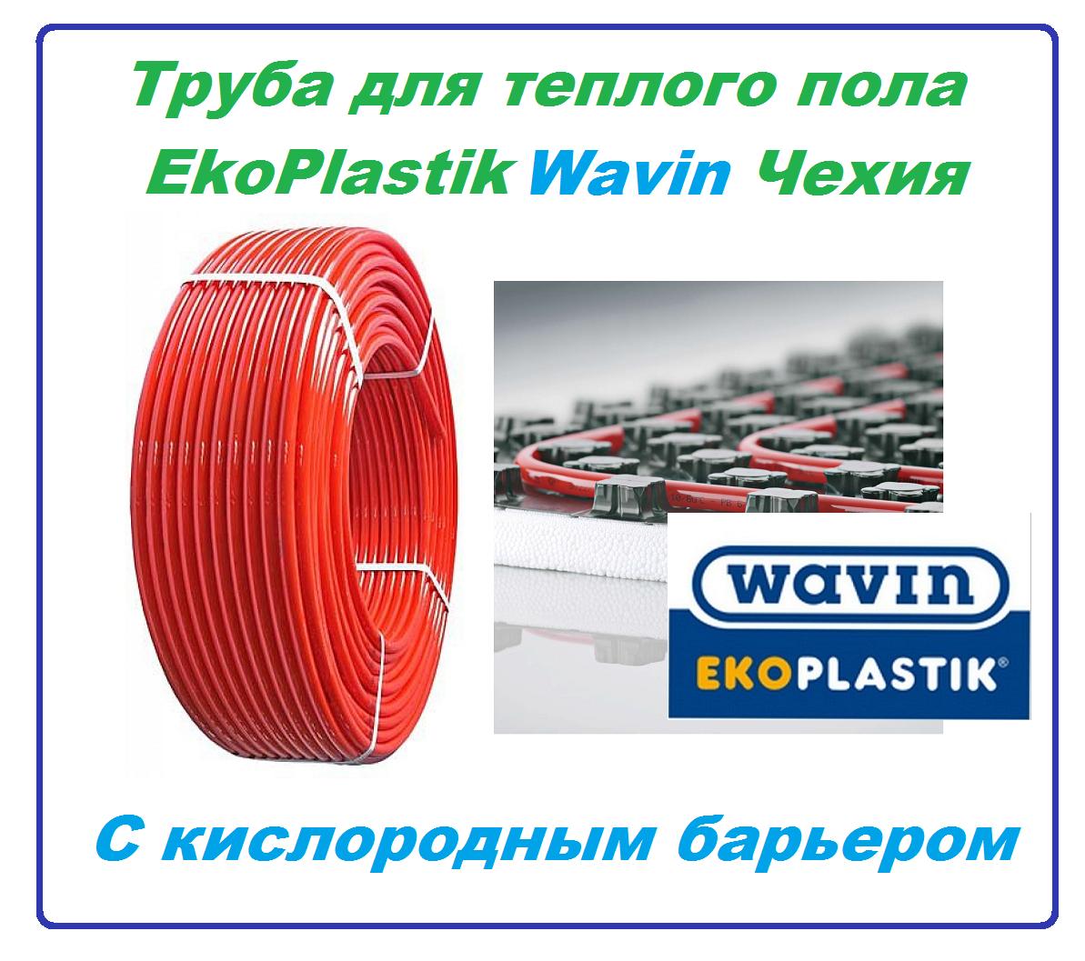 Труба для теплого пола 16х2 сшитый полиэтилен с oxygen barrier  PEX-B EkoPlastik Wavin Чехия