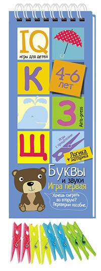 """""""Буквы и звуки"""" - это игровой комплект для развития речи, мышления и моторики. Комплект представляет собой небольшой блокнот на пружине, состоящий из 30 картонных карточек и 8 разноцветных прищепок. Выполняя задания на карточках-страничках, ребёнок учится узнавать буквы, определять звуки, строить звуковые модели. Прикрепляя прищепки и проходя лабиринты, он развивает моторику и координацию движений. Проверить правильность своих ответов ребёнок сможет самостоятельно, просто проводя пальчиком по лабиринтам на оборотной стороне карточек. Простота и удобство комплекта позволяют использовать его в детском саду, дома и на отдыхе. Предназначен для детей старше 4 лет."""