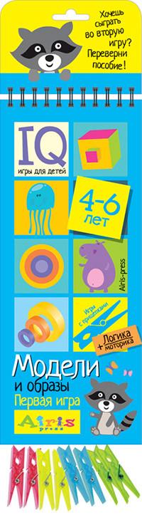 «Модели и образы» – это игровой комплект для развития пространственно-образного мышления ребёнка, его логики и моторики. Комплект представляет собой небольшой блокнот на пружине, состоящий из 30 картонных карточек, и 8 разноцветных прищепок. Выполняя задания на карточках-страничках, ребёнок учится конструировать новые образы и оперировать ими, развивает умение анализировать, сравнивать, искать логические связи. Прикрепляя прищепки и проходя лабиринты, он тренирует моторику и координацию движений. Проверить правильность своих ответов ребёнок сможет самостоятельно, просто проводя пальчиком по лабиринтам на оборотной стороне карточек. Простота и удобство комплекта позволяют использовать его в детском саду, дома и на отдыхе. Предназначен для детей старше 4 лет.