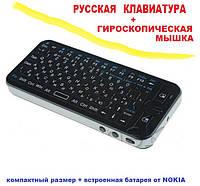 2.4Ghz Mini Wireless Fly Air Mouse (клавиатура + мышка) гироскоп